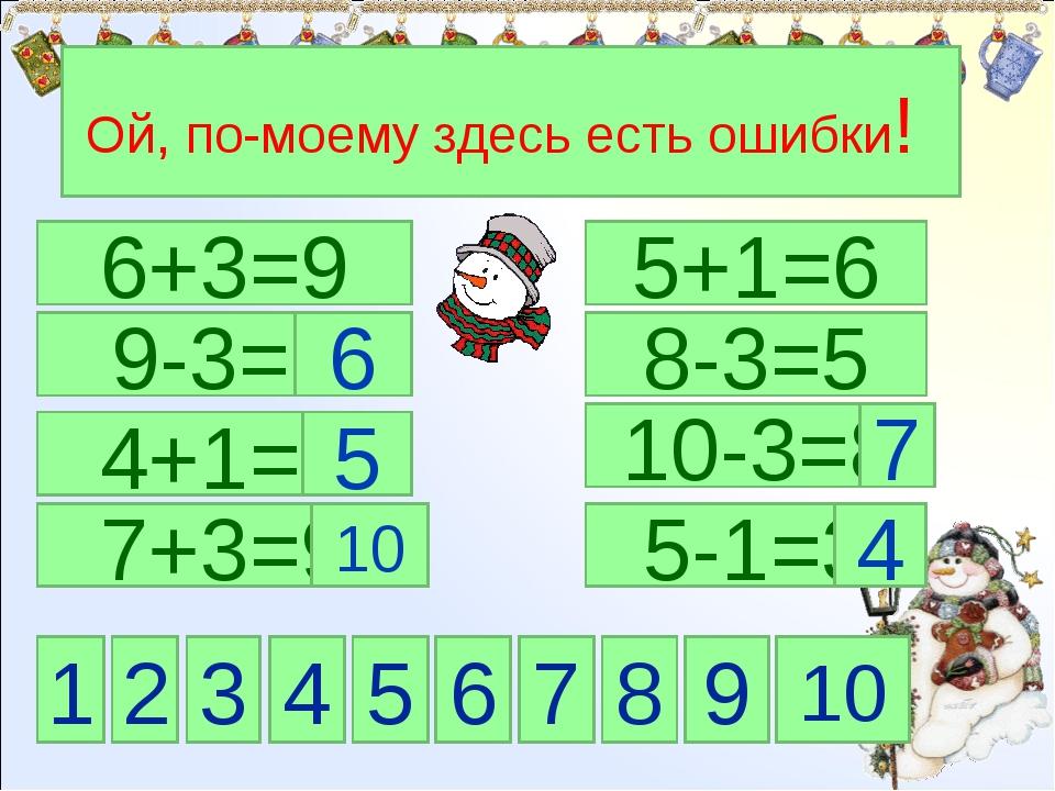 Ой, по-моему здесь есть ошибки! 1 2 3 4 5 6 7 8 9 10 6+3=9 9-3=7 4+1=8 7+3=9...