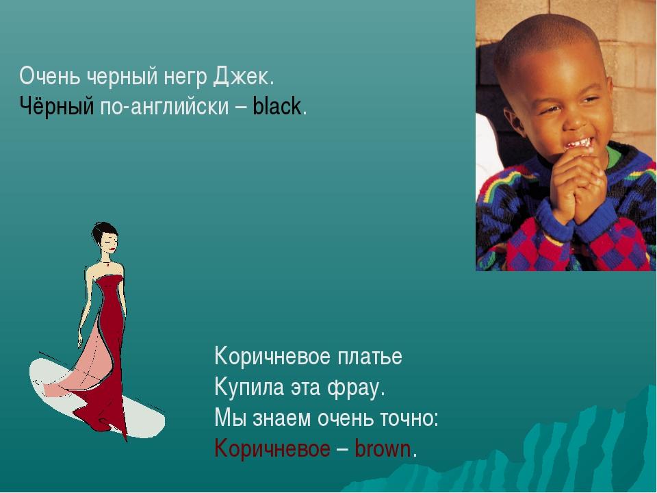 Очень черный негр Джек. Чёрный по-английски – black. Коричневое платье Купила...