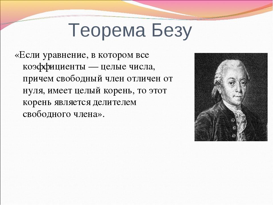 Теорема Безу «Если уравнение, в котором все коэффициенты — целые числа, приче...