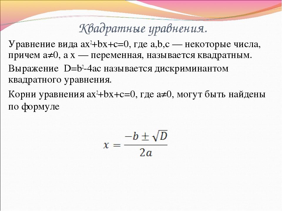 Квадратные уравнения. Уравнение вида ax2+bx+c=0, где a,b,c — некоторые числа,...
