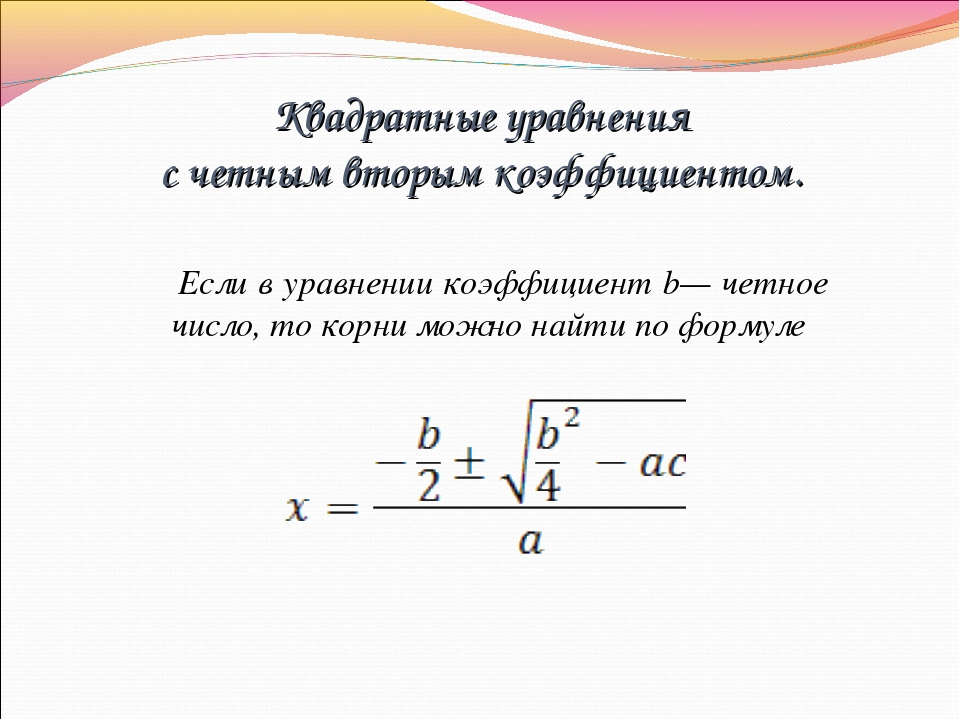 Квадратные уравнения с четным вторым коэффициентом. Если в уравнении коэффиц...