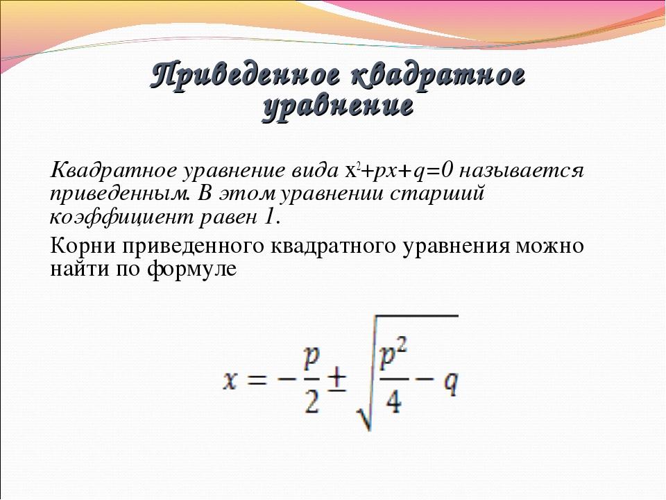 Приведенное квадратное уравнение Квадратное уравнение вида x2+px+q=0 называе...