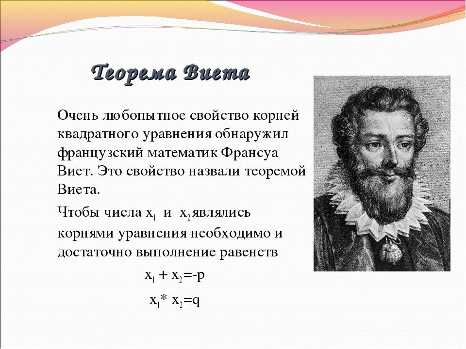Теорема Виета Очень любопытное свойство корней квадратного уравнения обнаруж...