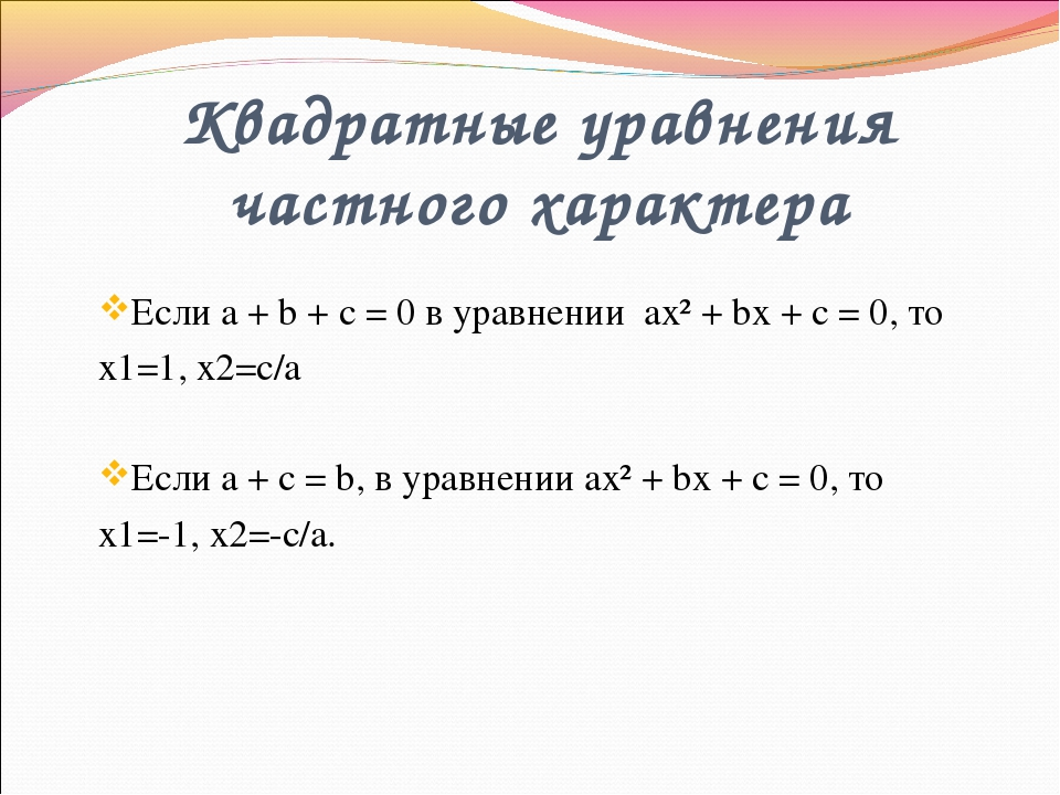 Квадратные уравнения частного характера Если a + b + c = 0 в уравнении ax² +...