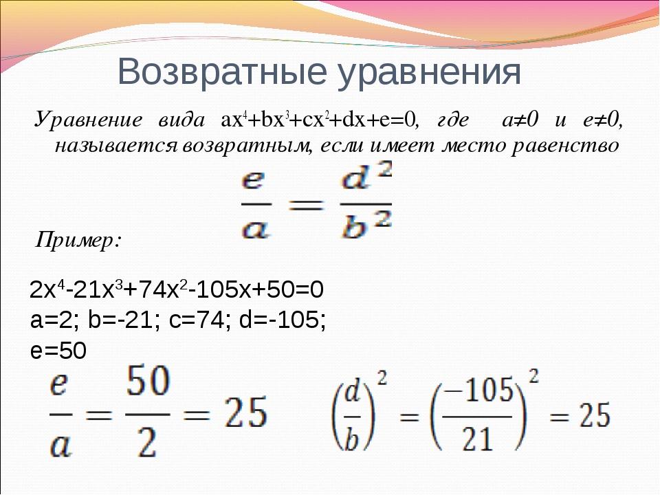Возвратные уравнения Уравнение вида ax4+bx3+cx2+dx+e=0, где a≠0 и e≠0, назыв...