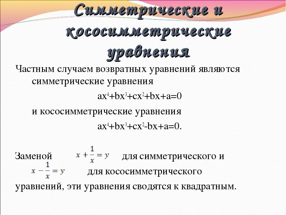 Симметрические и кососимметрические уравнения Частным случаем возвратных урав...