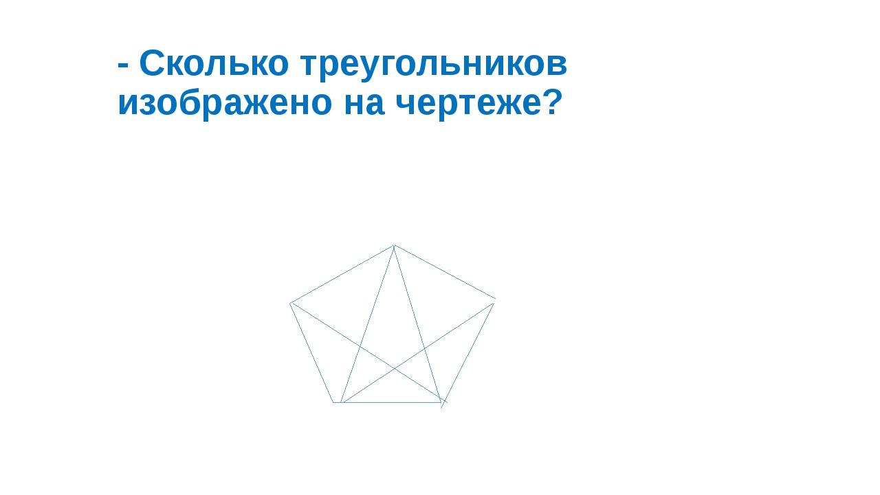 - Сколько треугольников изображено на чертеже?