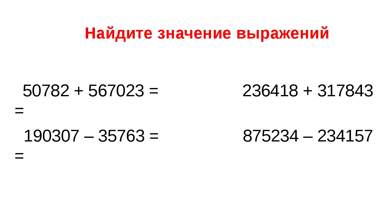 Найдите значение выражений 50782 + 567023 = 236418 + 317843 = 190307 – 35763...