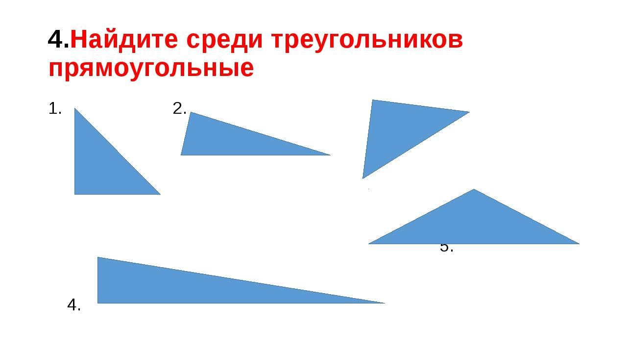 4.Найдите среди треугольников прямоугольные 2. 3. 5. 4.
