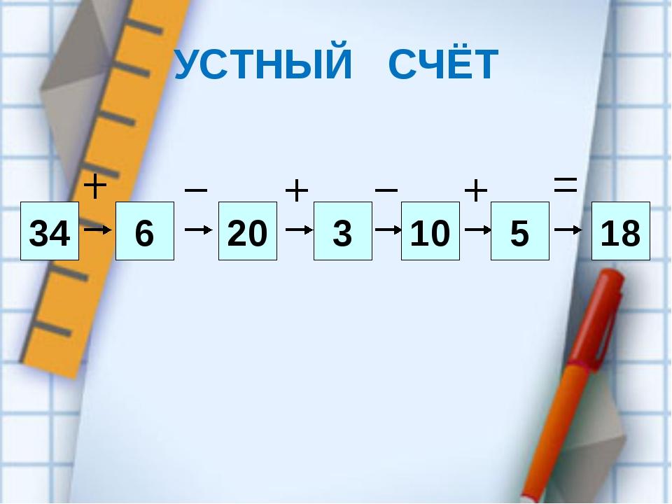 34 6 20 3 18 10 5 УСТНЫЙ СЧЁТ