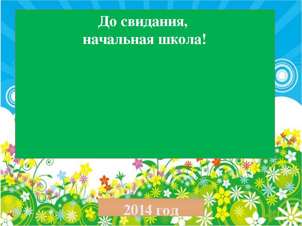 До свидания, начальная школа! 2014 год