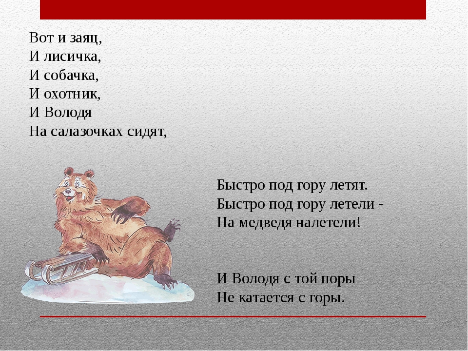 Вот и заяц, И лисичка, И собачка, И охотник, И Володя На салазочках сидят, Бы...