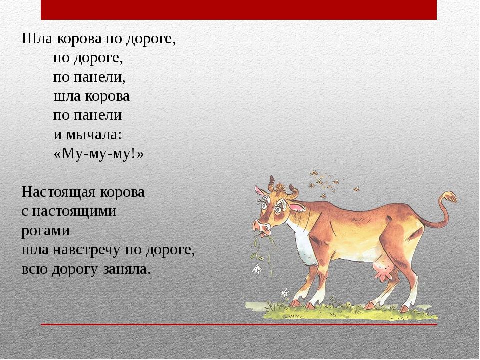 Шла корова по дороге, по дороге, по панели, шла ко...