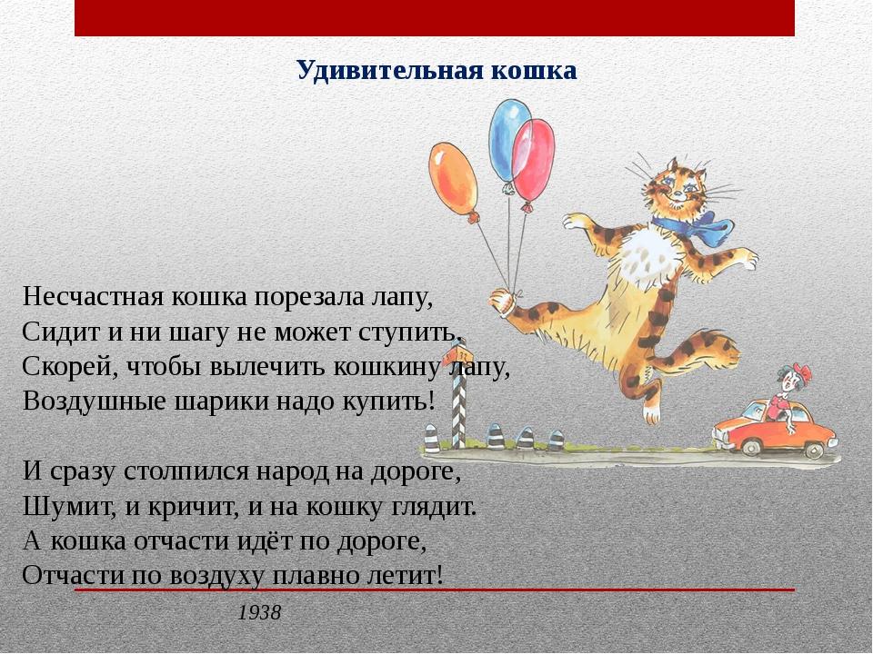 Удивительная кошка Несчастная кошка порезала лапу, Сидит и ни шагу не может...