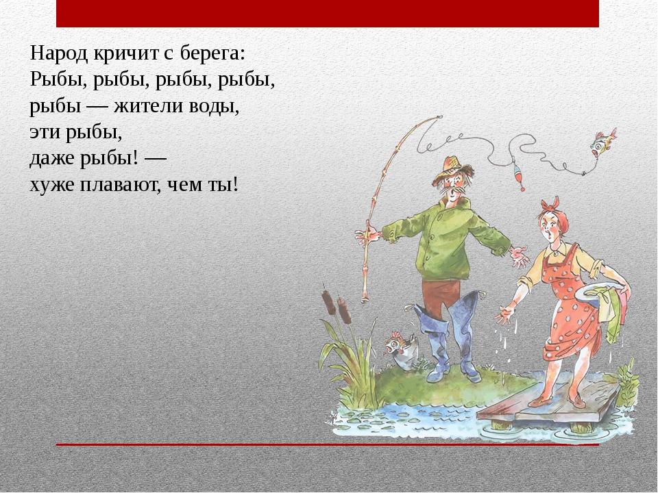 Народ кричит с берега: Рыбы, рыбы, рыбы, рыбы, рыбы — жители воды, эти рыб...