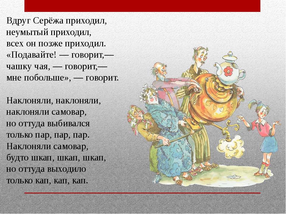 Вдруг Серёжа приходил, неумытый приходил, всех он позже приходил. «Подавай...
