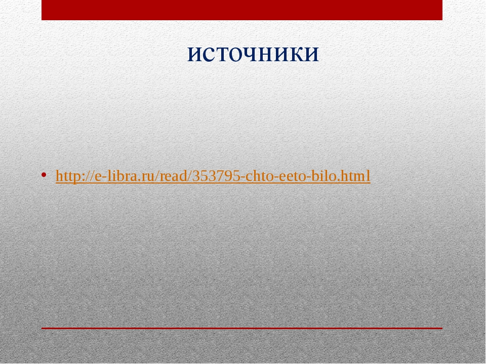 http://e-libra.ru/read/353795-chto-eeto-bilo.html источники