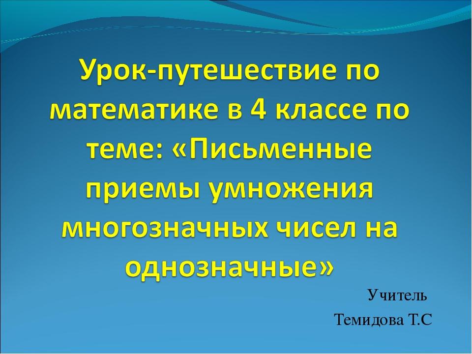 Учитель Темидова Т.С