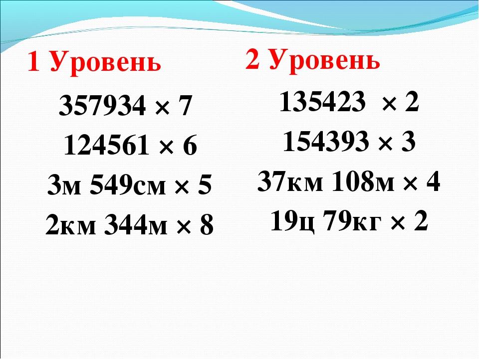 1 Уровень 2 Уровень 357934 × 7 124561 × 6 3м 549см × 5 2км 344м × 8 135423 ×...