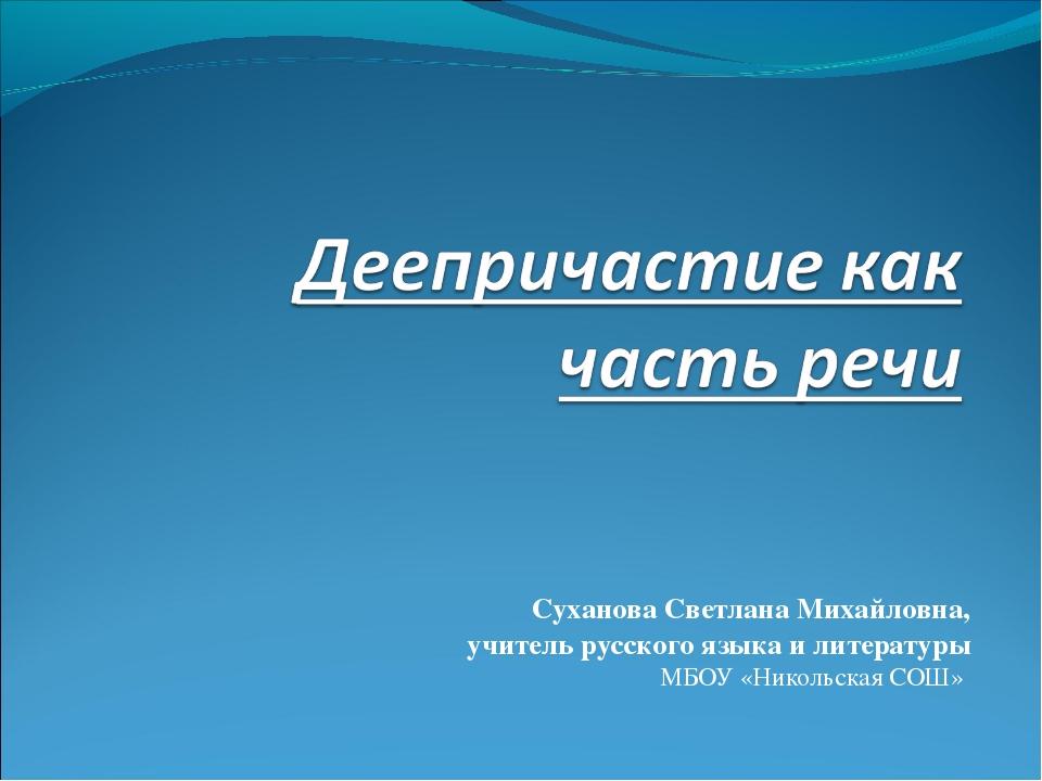 Суханова Светлана Михайловна, учитель русского языка и литературы МБОУ «Никол...