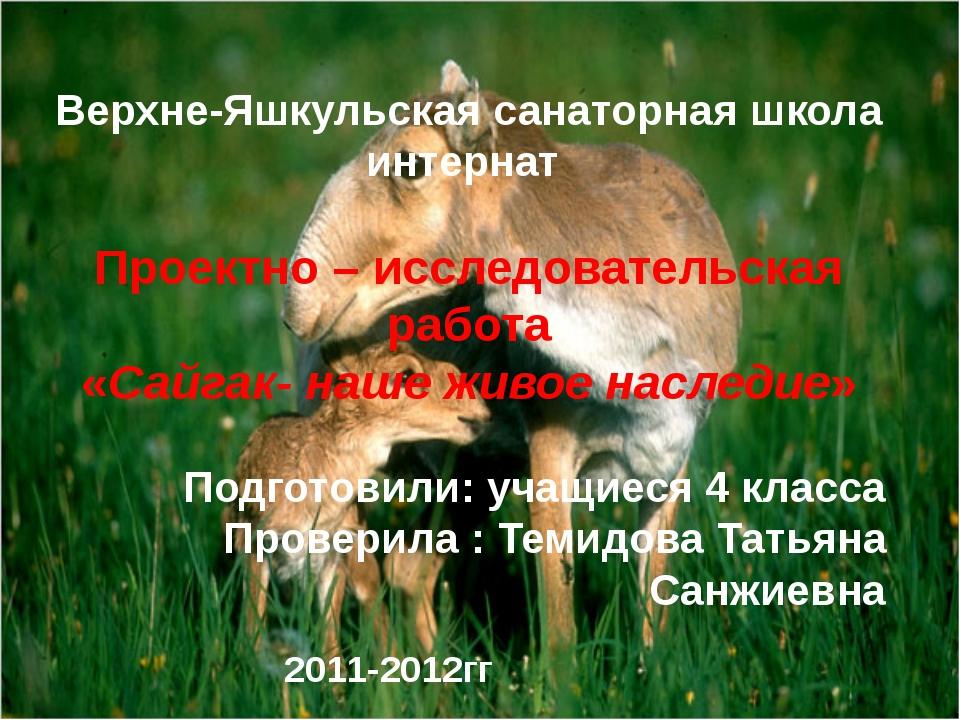 Верхне-Яшкульская санаторная школа интернат Проектно – исследовательская раб...