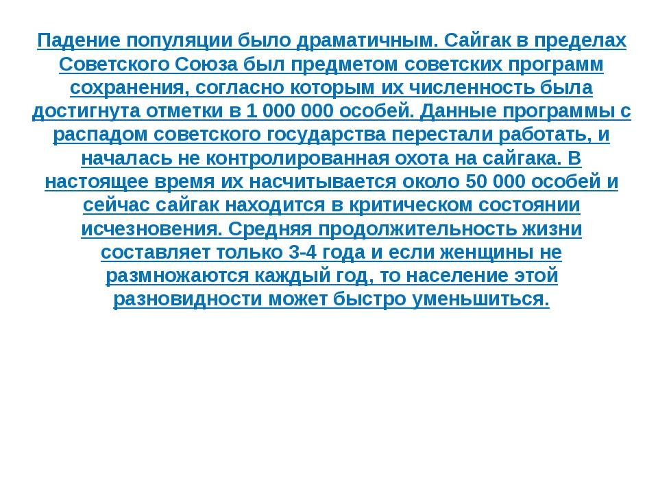 Падение популяции было драматичным.Сайгакв пределах Советского Союза был пр...