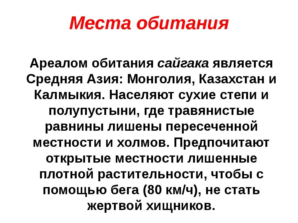 Места обитания Ареалом обитаниясайгакаявляется Средняя Азия: Монголия, Каза...