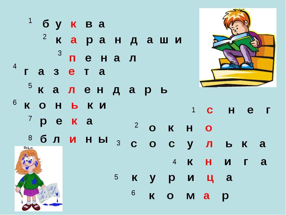 4 6 2 3 5 б у к в а к а р а н д а ш и п е н а л г а з е т а к а л е н д а р ь...