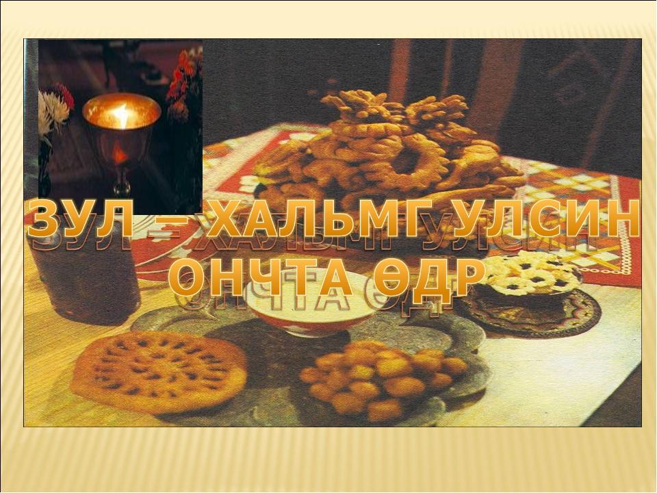 Поздравление с калмыцким праздником зул 808