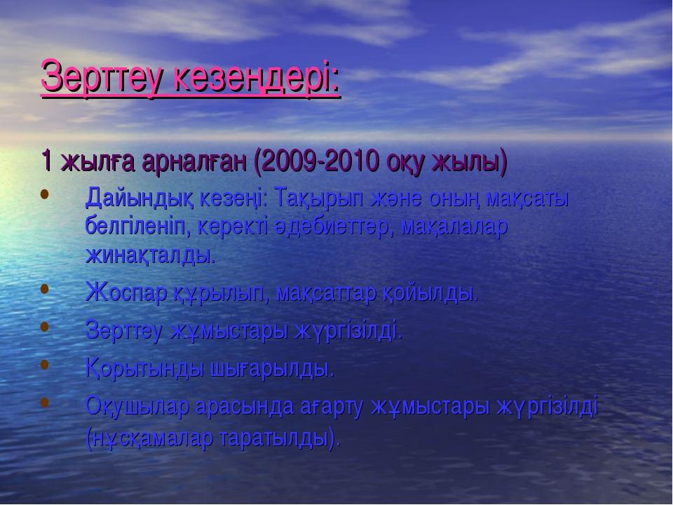 Зерттеу кезеңдері: 1 жылға арналған (2009-2010 оқу жылы) Дайындық кезеңі: Тақ...