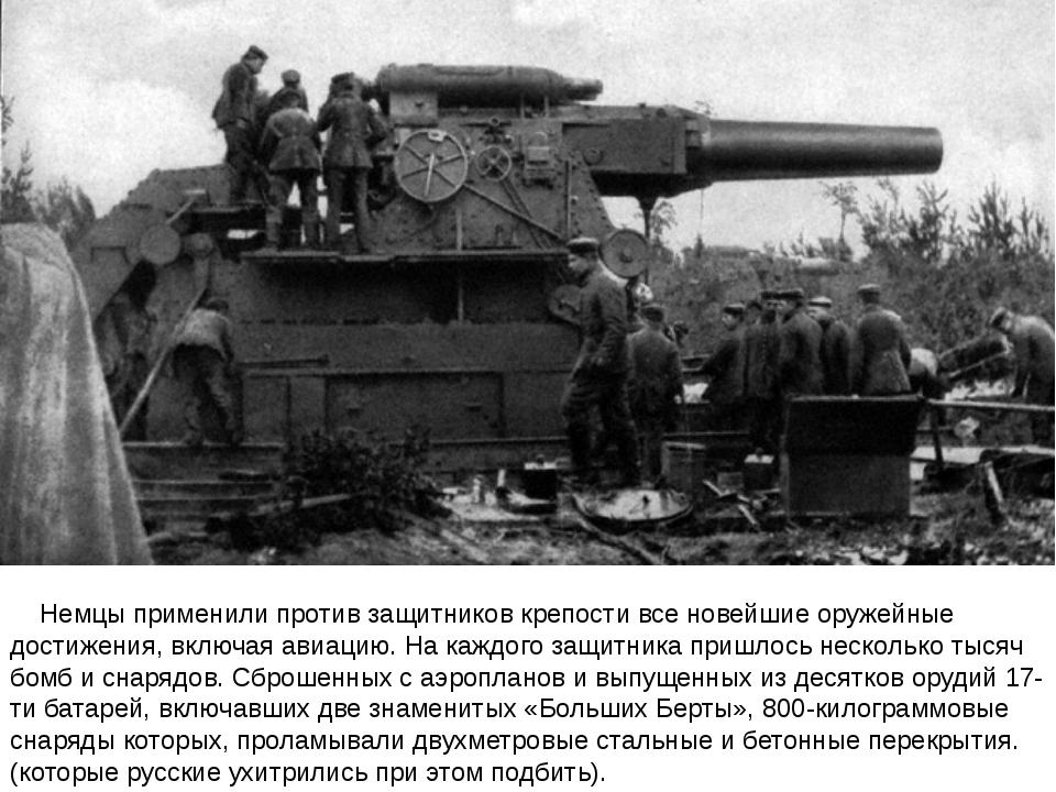 Немцы бомбили крепость день и ночь. Месяц за месяцем. Русские защищались сред...
