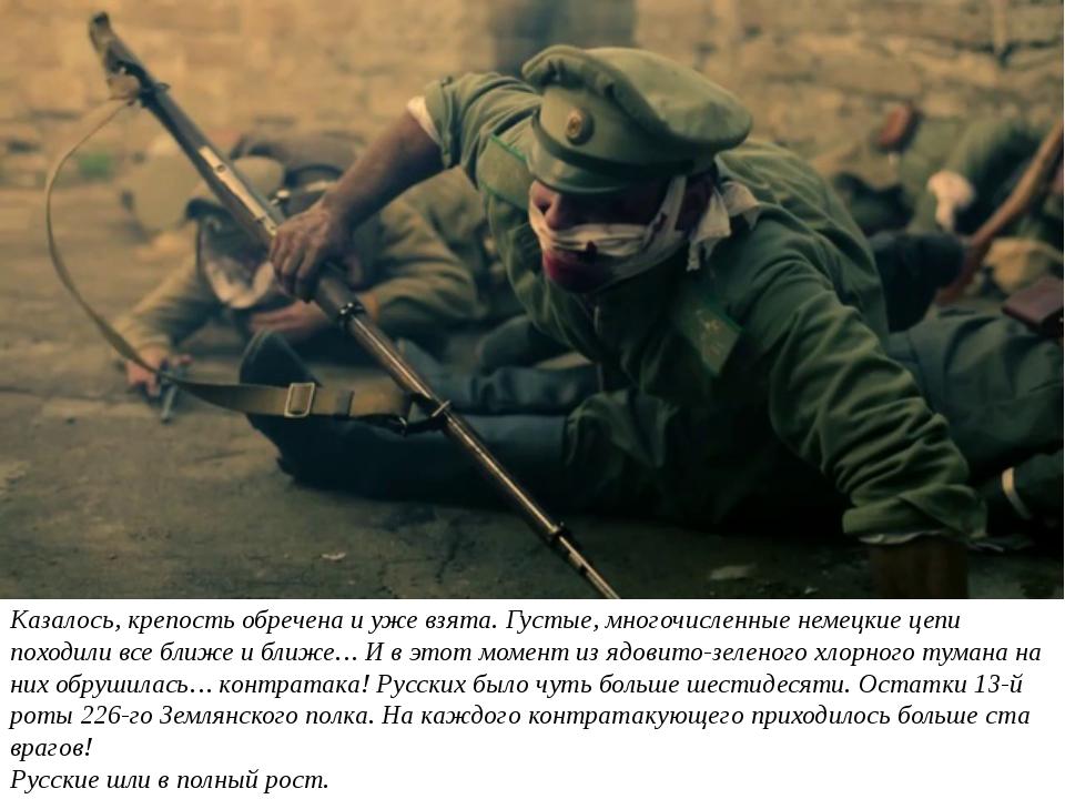 Эти воины повергли противника в такой ужас, что немцы, не приняв боя, ринули...