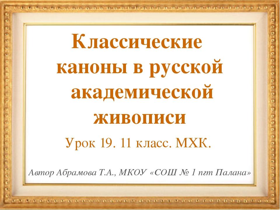 Автор Абрамова Т.А., МКОУ «СОШ № 1 пгт Палана» Классические каноны в русской...