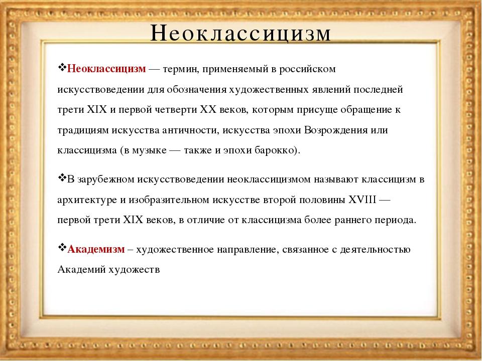 Неоклассицизм — термин, применяемый в российском искусствоведении для обознач...