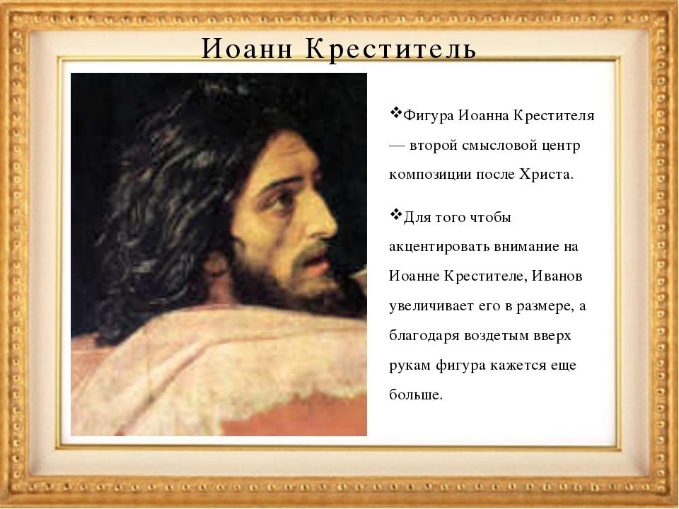 Иоанн Креститель Фигура Иоанна Крестителя — второй смысловой центр композици...