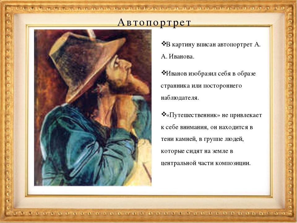 Автопортрет В картину вписан автопортрет А. А. Иванова. Иванов изобразил себ...