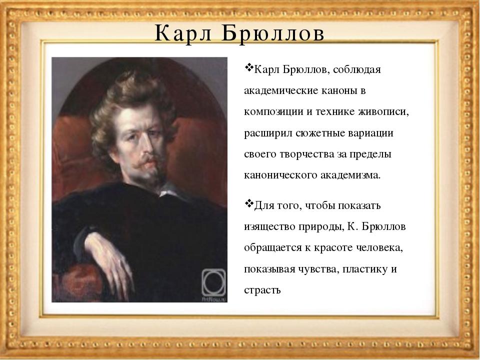 Карл Брюллов, соблюдая академические каноны в композиции и технике живописи,...