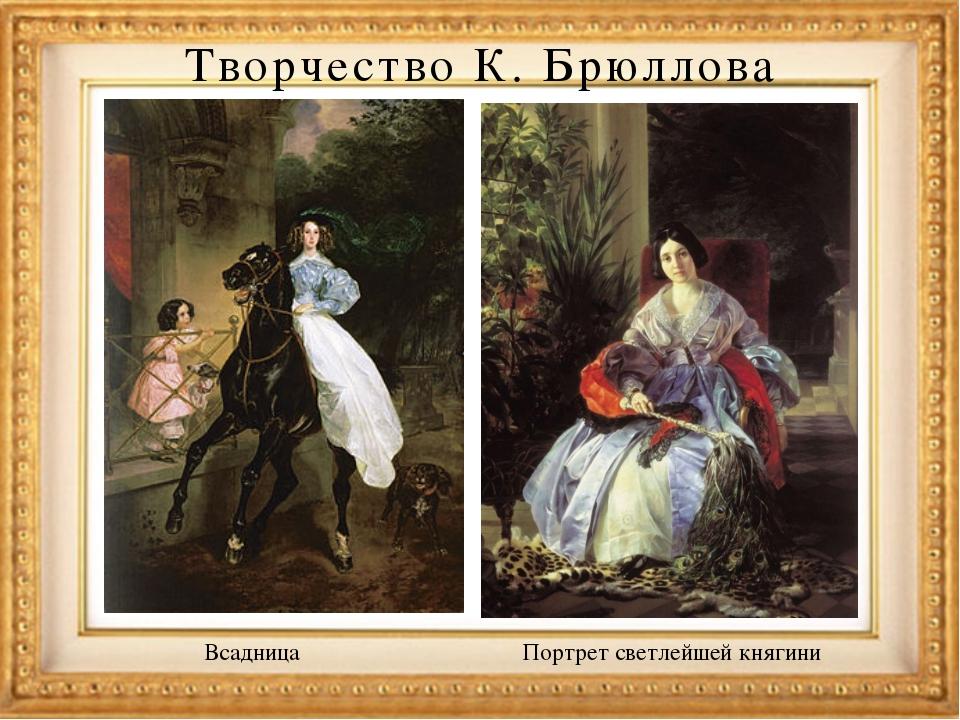 Творчество К. Брюллова Всадница Портрет светлейшей княгини