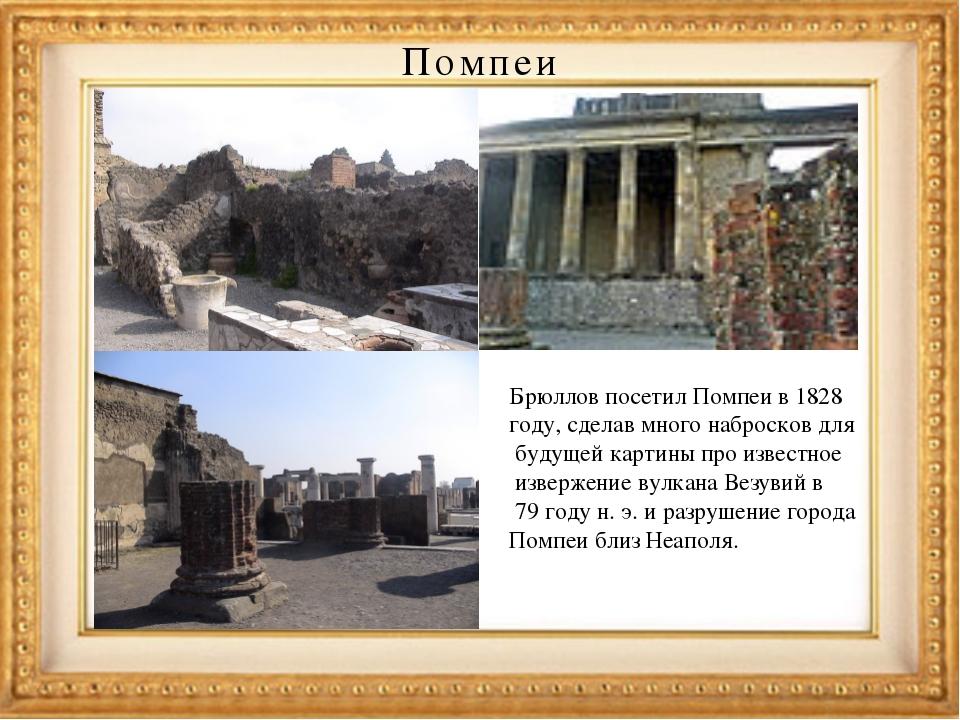 Помпеи Брюллов посетил Помпеи в 1828 году, сделав много набросков для будущей...