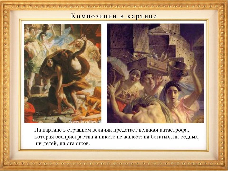 Композиции в картине На картине в страшном величии предстает великая катастро...