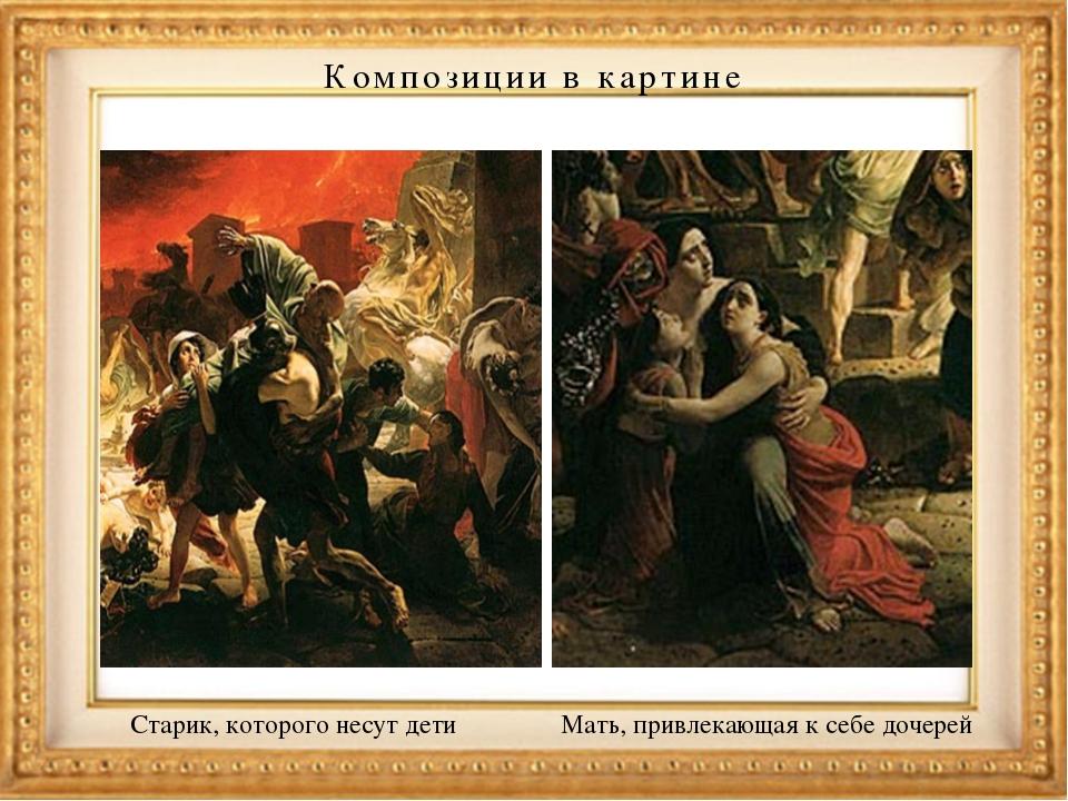 Композиции в картине Мать, привлекающая к себе дочерей Старик, которого несут...