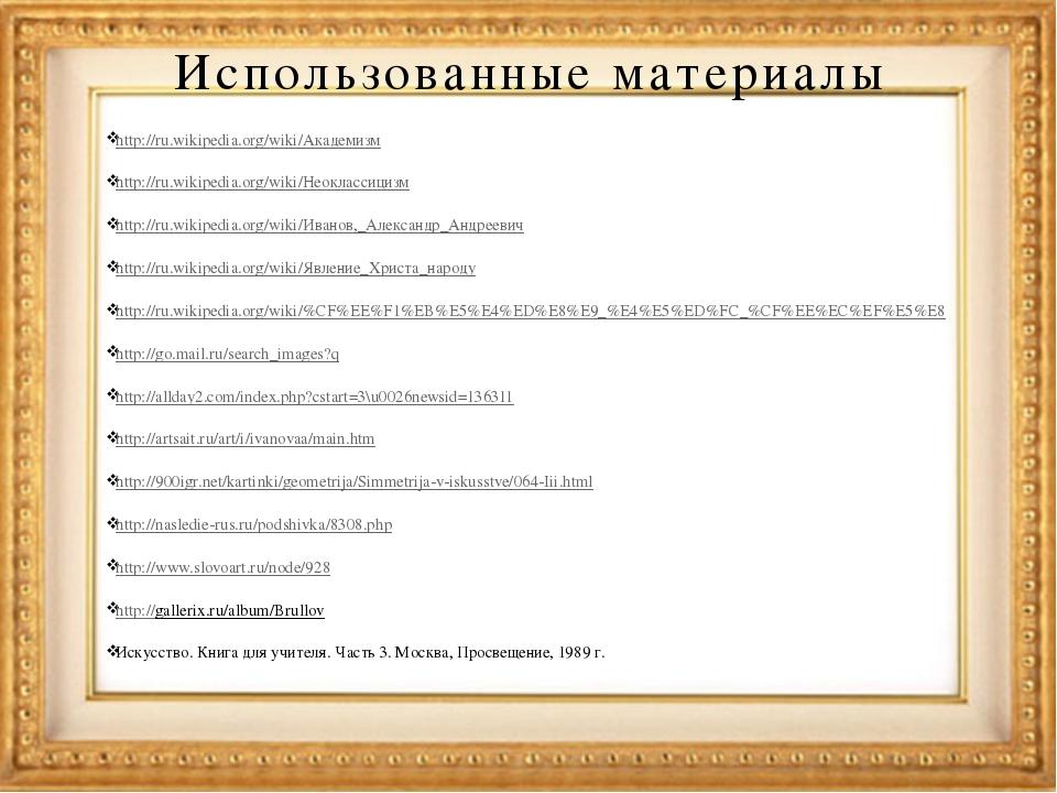 Использованные материалы http://ru.wikipedia.org/wiki/Академизм http://ru.wik...