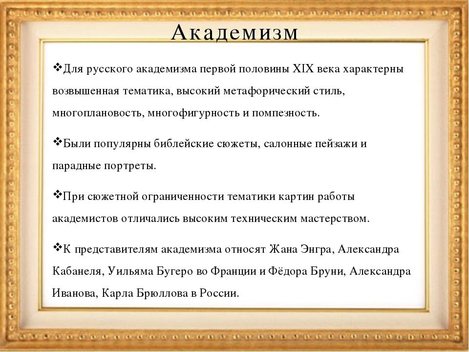 Для русского академизма первой половины XIX века характерны возвышенная темат...