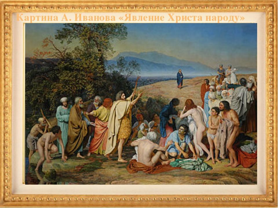 Картина А. Иванова «Явление Христа народу» На первом плане картины изображен...