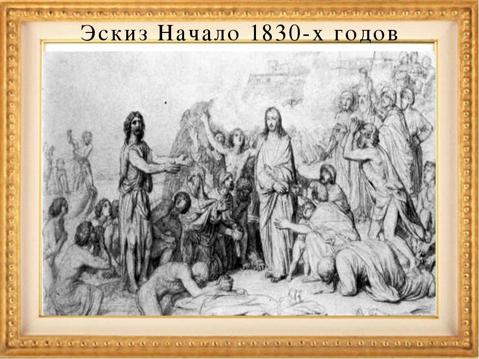 Эскиз Начало 1830-х годов