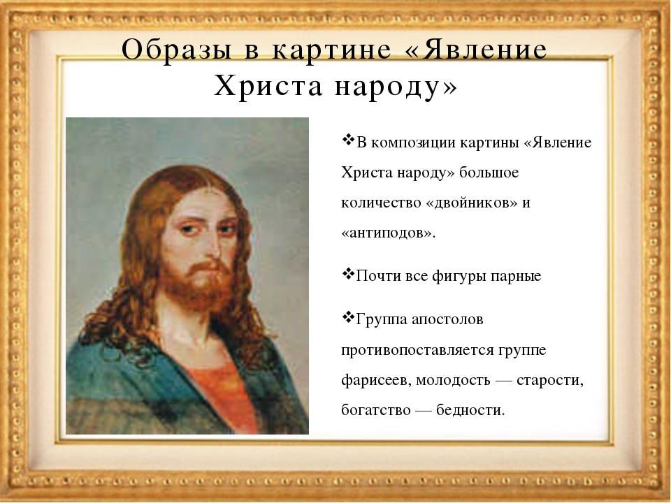 Образы в картине «Явление Христа народу» В композиции картины «Явление Христ...