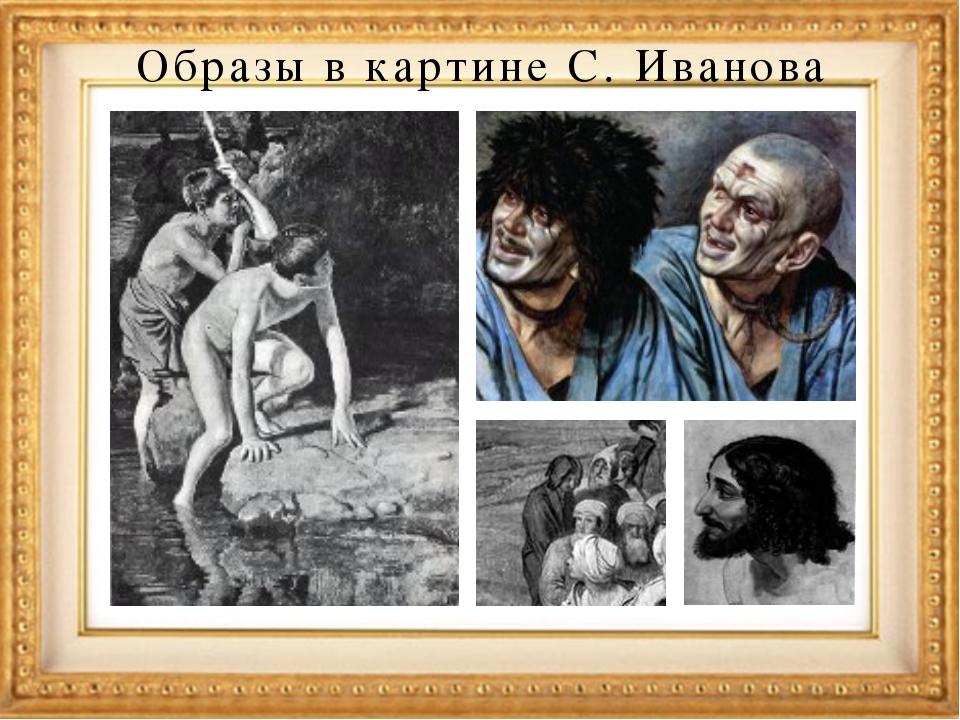 Образы в картине С. Иванова