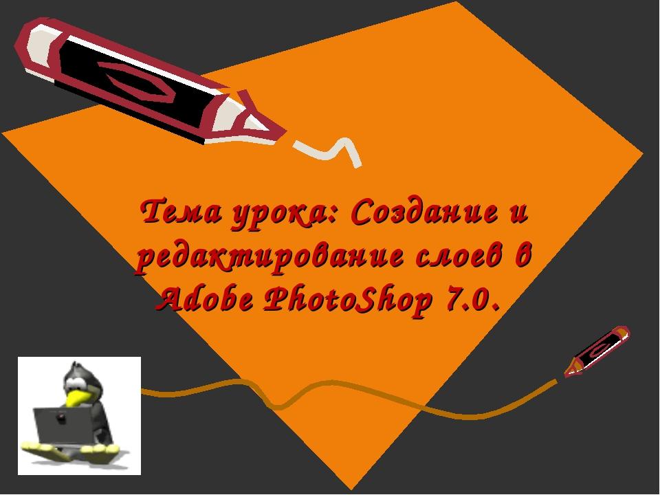 Тема урока: Создание и редактирование слоев в Adobe PhotoShop 7.0. http://ww...