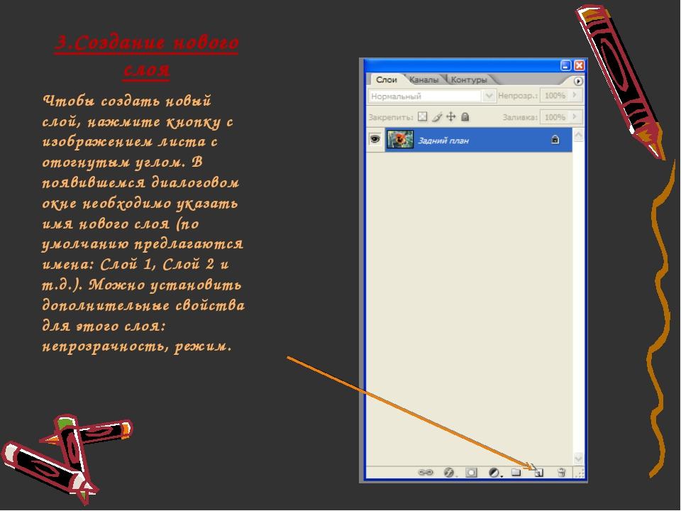 3.Создание нового слоя Чтобы создать новый слой, нажмите кнопку с изображение...