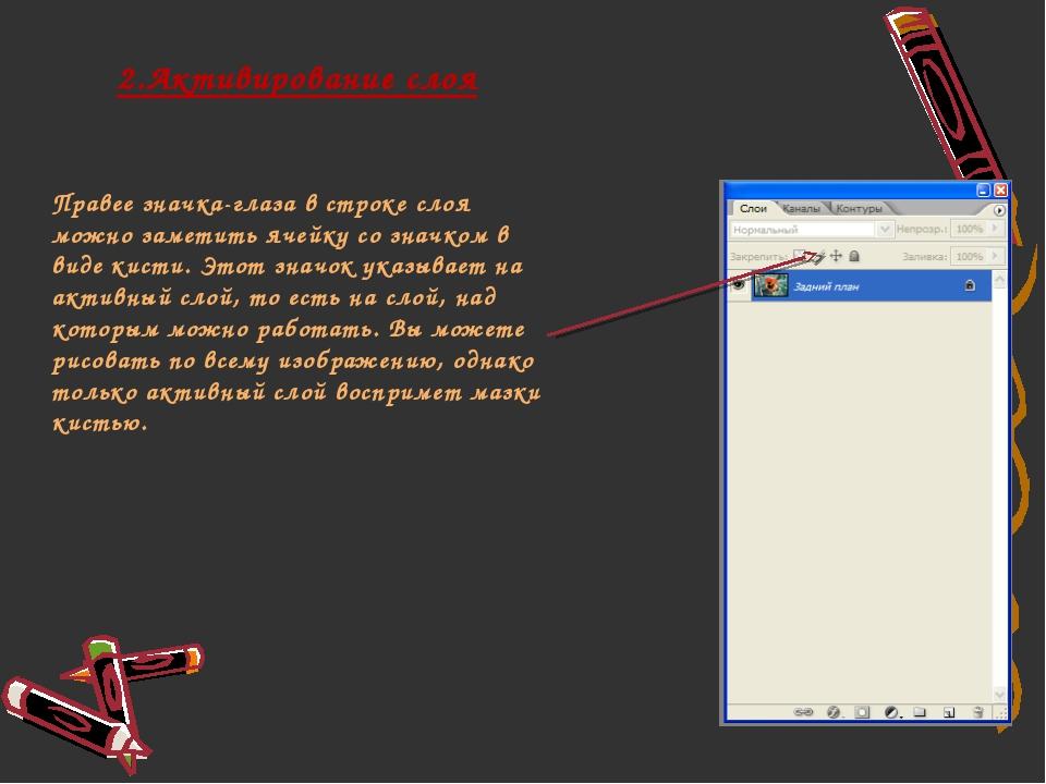 2.Активирование слоя Правее значка-глаза в строке слоя можно заметить ячейку...